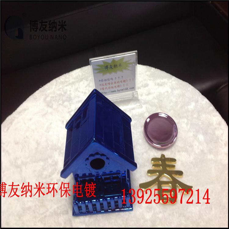 广东博友纳米喷镀设备 免费培训纳米喷镀技术 纳米喷镀配方解密 纳米喷涂厂加工生产