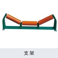 输送设备配件支架输送机托辊滚筒烤漆支架槽型调心支架