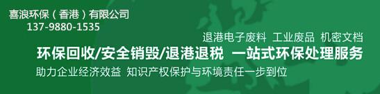 收购退港品处理回收、香港交易