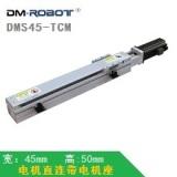 DMS45-CM直线模组