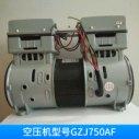 空压机型号GZJ750AF小型无油空气压缩机无油静音活塞式空压机无油空气压缩机厂家直销批发