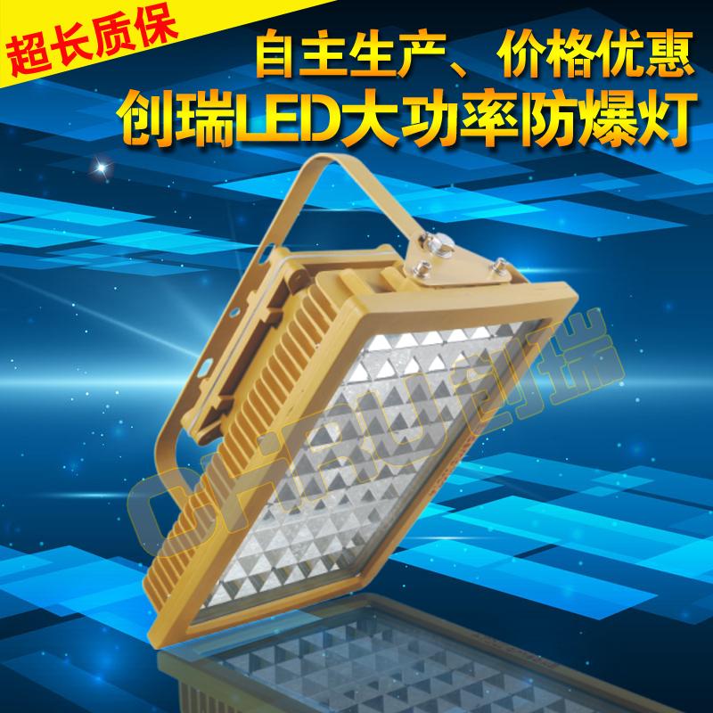 大西北厂房专用CRD8105-B防爆LED投光灯|矿用防爆型投光灯|防爆led泛光灯