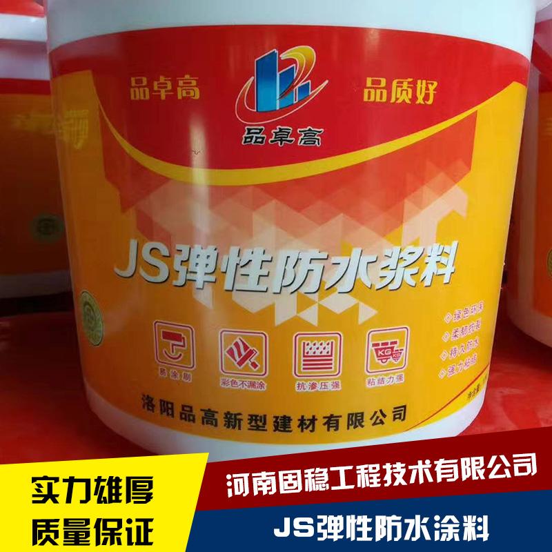 新品上市-JS弹性防水涂料环保型双组份高弹性丙烯酸水性防水涂料