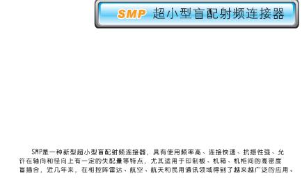 SMP系列 SMP系列射频同轴连接器批发销售