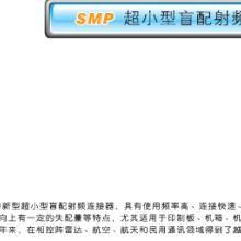 SMP系列 SMP系列射频同轴连接器批发销售批发