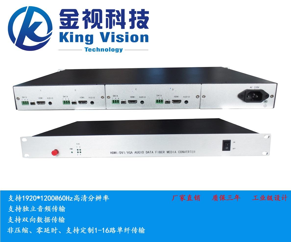 4路双向HDMI高清光端机,4路双向HDMI高清视频信号 ,带4路双向立体声音频信号