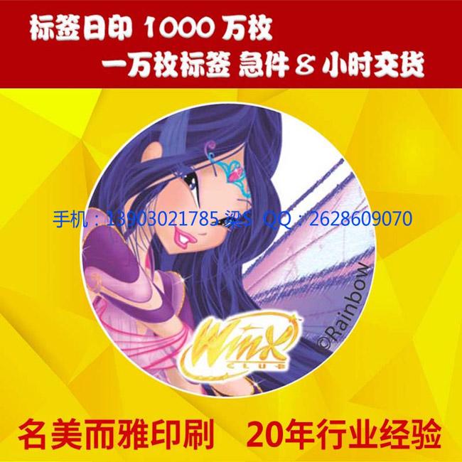深圳市酒类不干胶标签印刷定做 20年丰富标签印刷经验的生产厂家