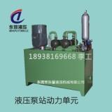 东普液压生产液压站 7.5KW小型液压站 液压泵站系统