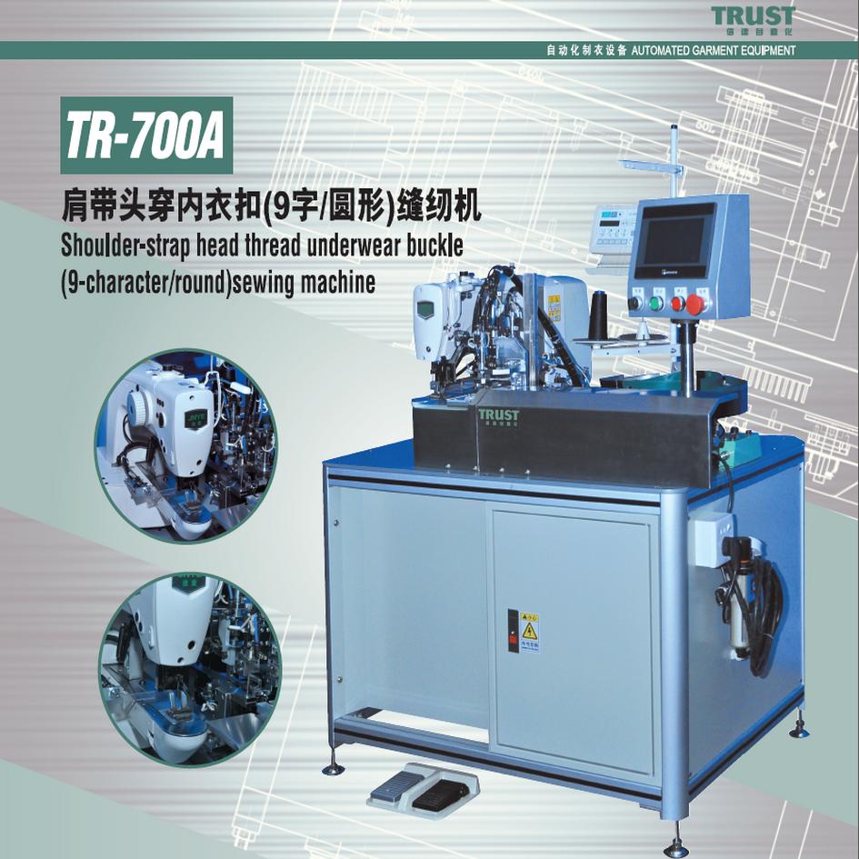 厂家直销TRUST TR700A 089扣机文胸机肩带焊接