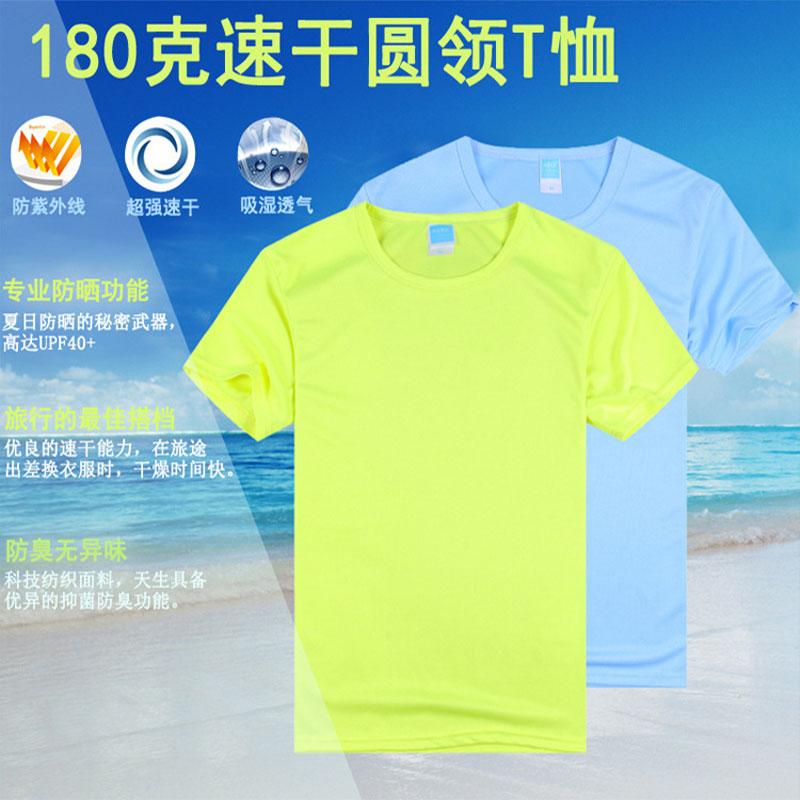 厂家专业生产定制 速干圆领短袖 透气排汗 休闲时尚 现货供应 欢迎订购 速干T恤