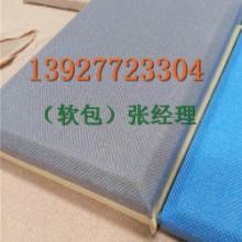 阻燃布艺软包价格 阻燃布艺软包生产厂家 阻燃布艺软包供应商