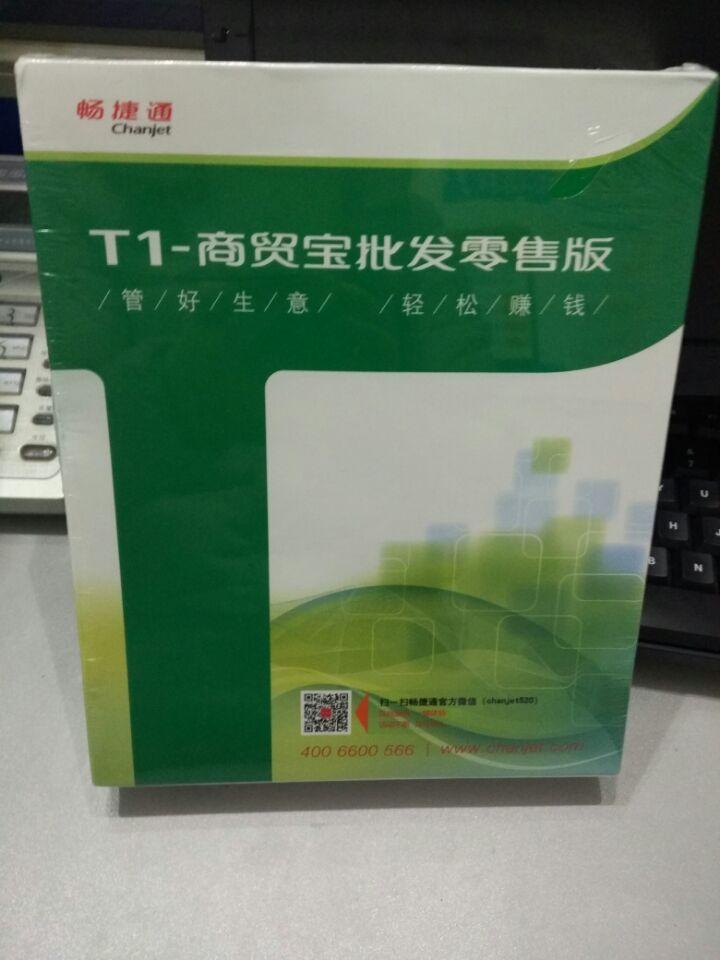 供应用友T1-商贸宝批发零售版软件