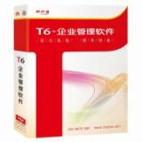 供应T6-企业ERP管理软件
