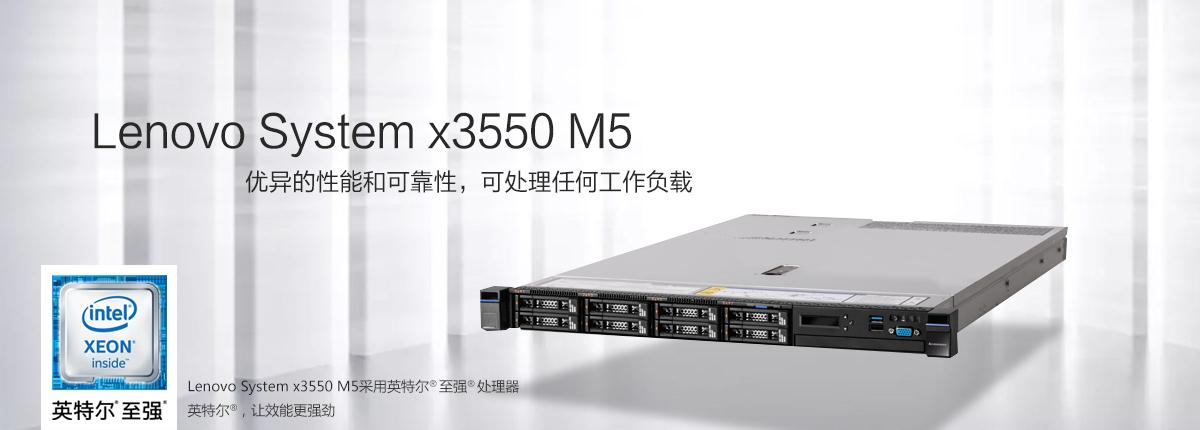Lenovo/联想IBM机架式服 联想IBM机架式服务器x3550 优异的性能和可靠性可用性,可处理任何工作负载