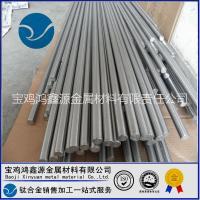 宝鸡鸿鑫源钛业 钛棒生产厂家 供应 TA2钛棒 锻造钛合金棒