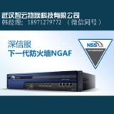 湖北武汉 深信服NGAF二代防火墙 下一代带上网行为设备安全网关