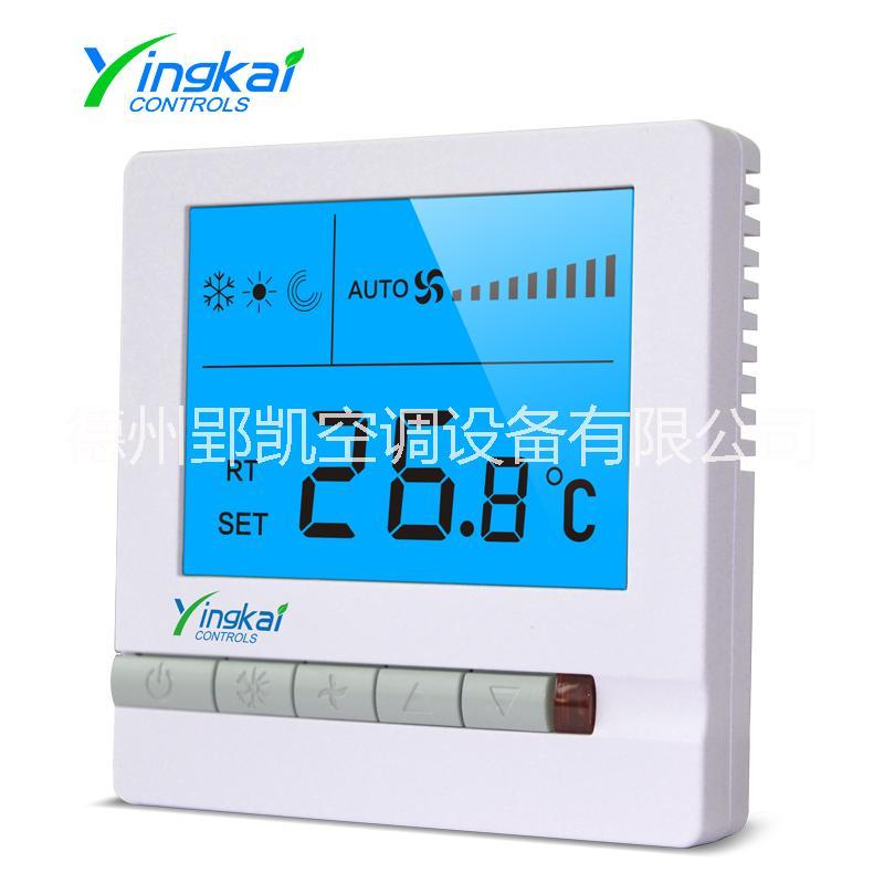 新型二线液晶温控器风机盘管温控器控制器液晶面板yk-pg-2a