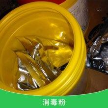 广州厂家专业供应消毒粉200克 纯度高无氯气等价格优异现货批发批发
