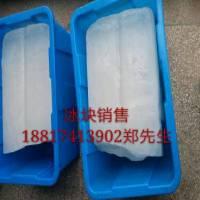 宝山区供应50公斤降温冰块100公斤工业冰块快速配宝山区冰块配送
