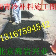 供应用于市政道路修补的混合沥青冷补料/冷沥青修补材料批发