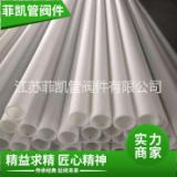 江苏菲凯管阀件PVDF管 耐化学腐蚀聚偏氟乙烯改性塑料化工管道 PVDF管材 PVDF管材、管道