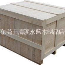 东莞清溪木箱厂家 ,东莞清溪木箱,木箱价格,东莞木箱包装