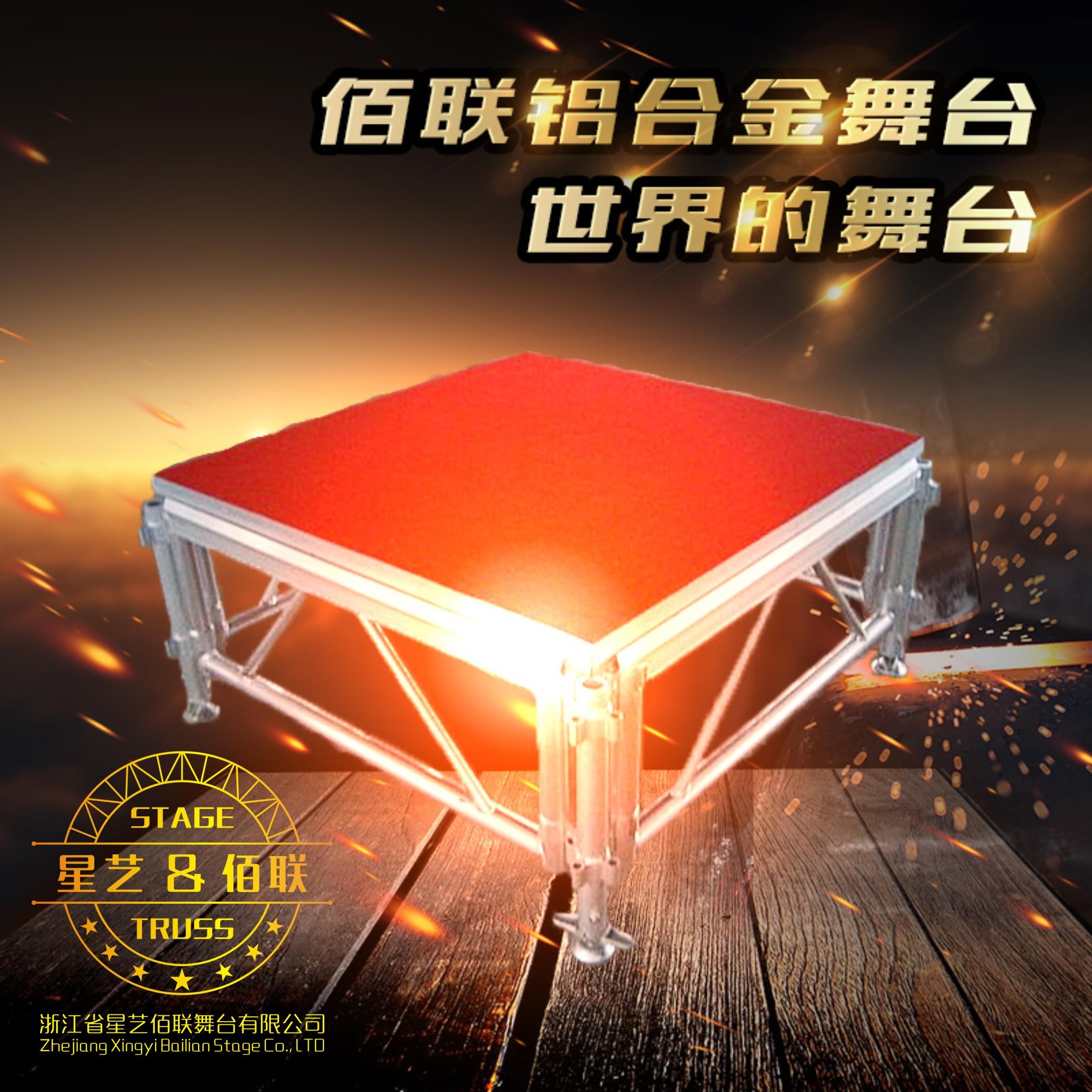 宁波舞台 铝合金舞台 升降舞台
