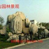 假山制作 假山效果图 假山塑石来图加工