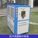 成都斯特林制冷设备供应风冷涡旋制冷机组箱式制冷机组/油冷机 箱式冷水机