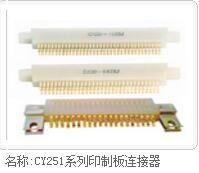 CZJ;CZJA系列印制板电连接器 CZJ;CZJA系列印制板连接器