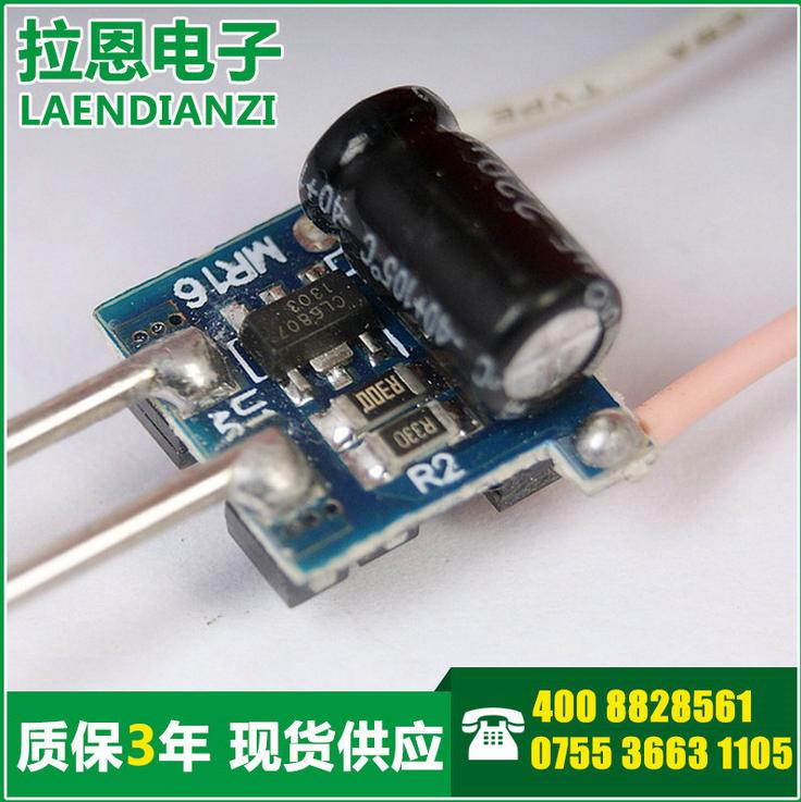 PT4115方案红宝石电容低压MR16:1-3*1W 300MA恒流内置驱动电源3W