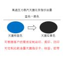 成都高温压力蒸汽灭菌指示油墨图片