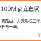 重庆宽带性价比哪家高就选长城