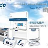 北京ESCO离心机售后维修服务【ESCO北京总部】
