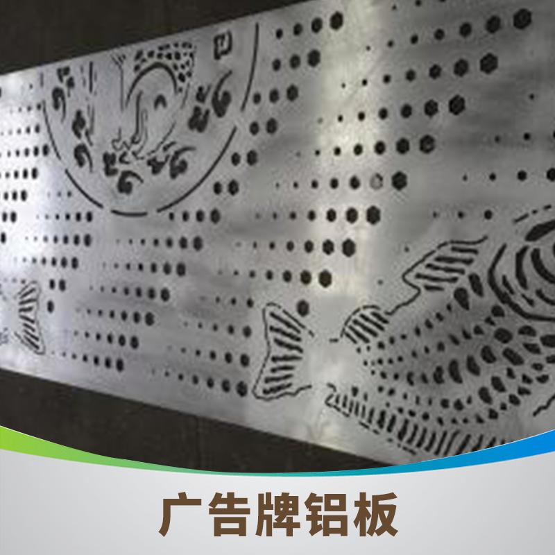 雕刻铝单板厂家出售 雕花冲孔铝单板  广东欧佰天花 铝单板幕墙