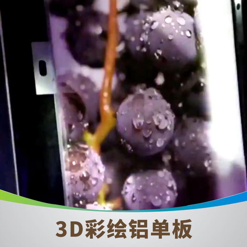 广东厂家供应 3D彩绘铝单板 吊顶墙身材料 价格优异 大量批发 欢迎订购