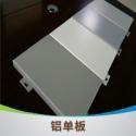 重庆铝单板图片