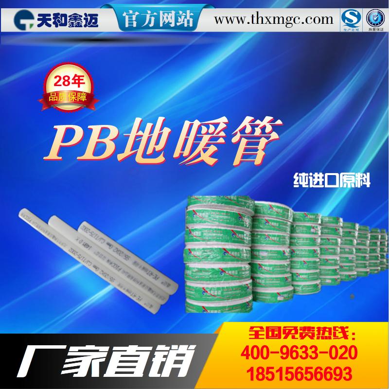pb地暖管厂家 北京市厂家直销pb地暖管 专业生产厂家
