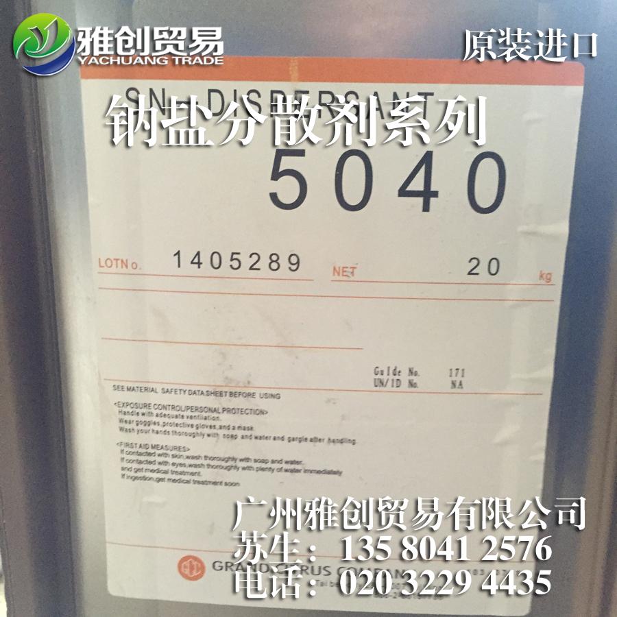 台湾中亚快速分散剂5040的厂家 榆林分散剂