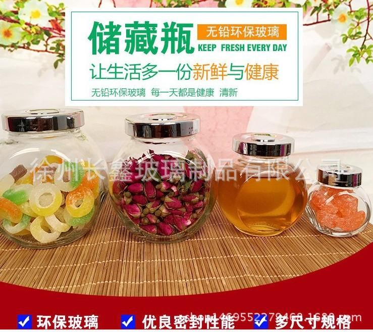 厂家直销扁鼓玻璃储物罐喜糖糖果瓶花茶密封瓶玻璃蜂蜜瓶调味瓶