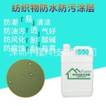 织物布料防水剂 纺织染整助剂 尼龙纤维纳米防水涂层 涤纶牛津布防水处理剂
