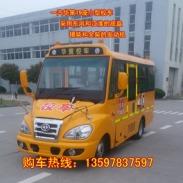 华策国五校车图片