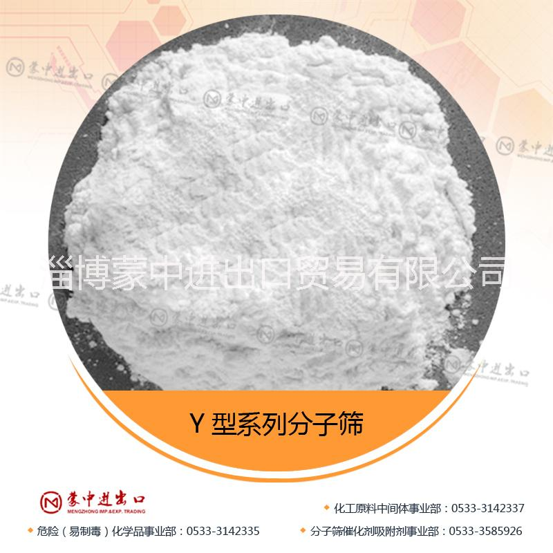 HY分子筛精细化工产品,去蒙中,质量保证量大从优 HY分子筛干燥剂