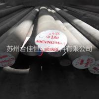 40CrNi2MoA圆钢现货规格