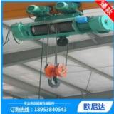 厂家电动葫芦 钢丝绳电动葫芦批发价格 MD1钢丝绳电动葫芦