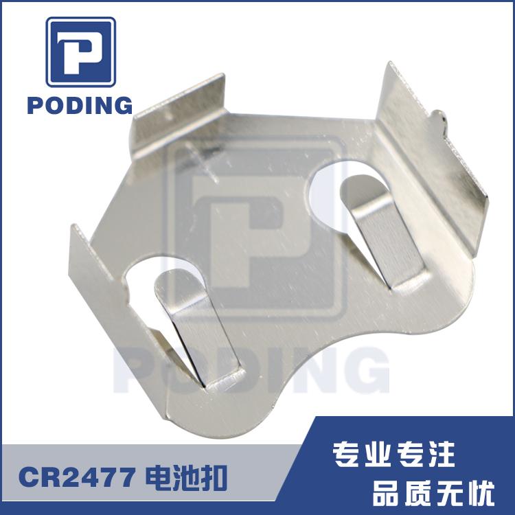 厂家直销 CR2477电池扣