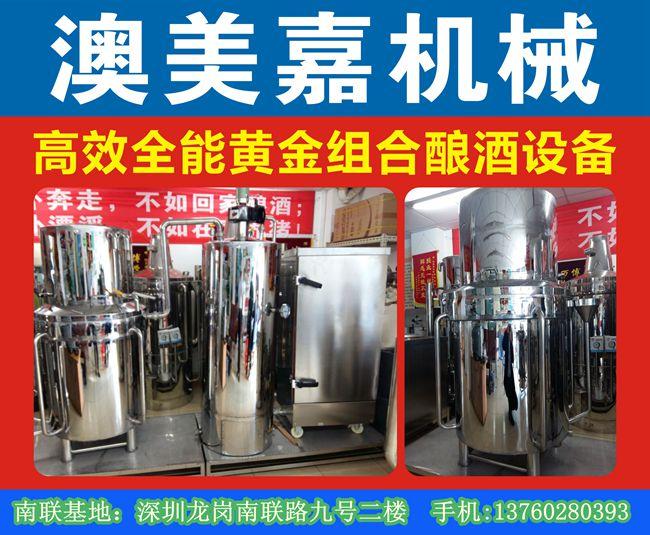 良井做酒机器,平潭酿酒设备,蒸饭蒸酒石井酿酒设备三件套