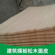 长期供应 耐磨 环保加厚建筑模板松木面皮出售图片