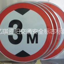 亿琪资阳交通安全标志标牌600圆牌三角牌
