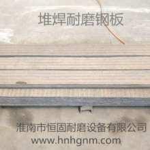 堆焊耐磨板加工_耐磨配件制作